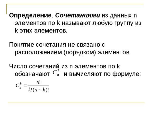Определение. Сочетаниями из данных n элементов по k называют любую группу из...