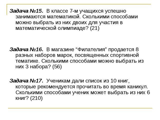 Задача №15. В классе 7-м учащихся успешно занимаются математикой. Сколькими с...