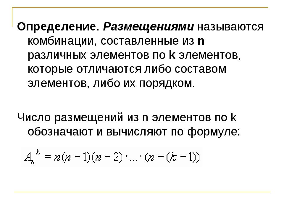 Определение. Размещениями называются комбинации, составленные из n различных...