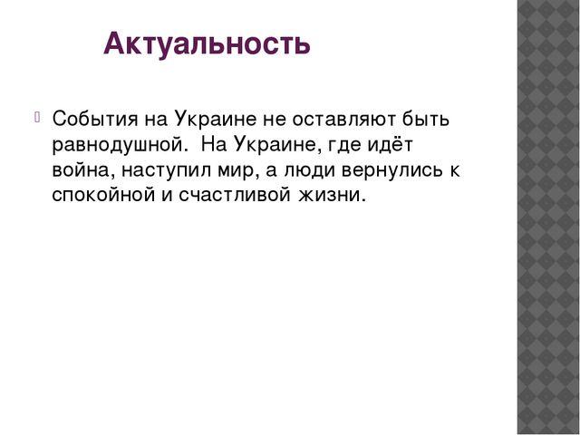 Актуальность События на Украине не оставляют быть равнодушной. На Украине, г...