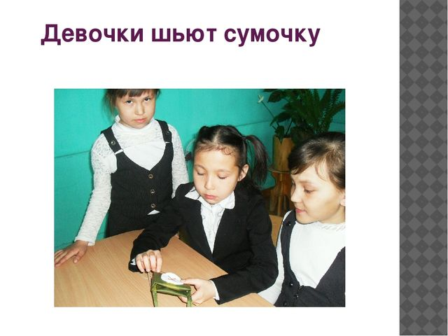 Девочки шьют сумочку