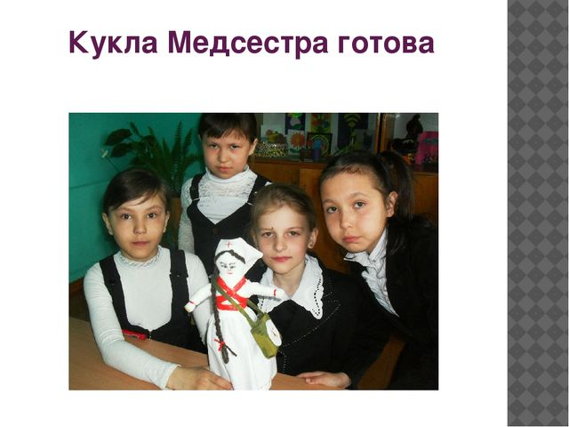 Кукла Медсестра готова