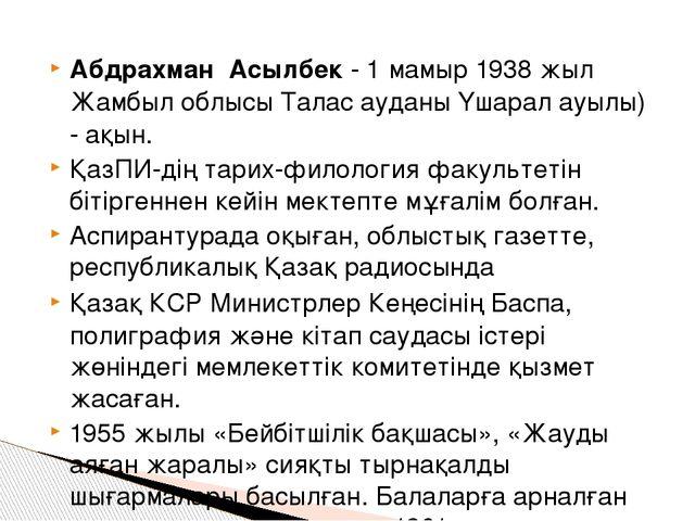 Абдрахман Асылбек-1 мамыр1938 жылЖамбыл облысыТалас ауданыҮшаралауылы)...