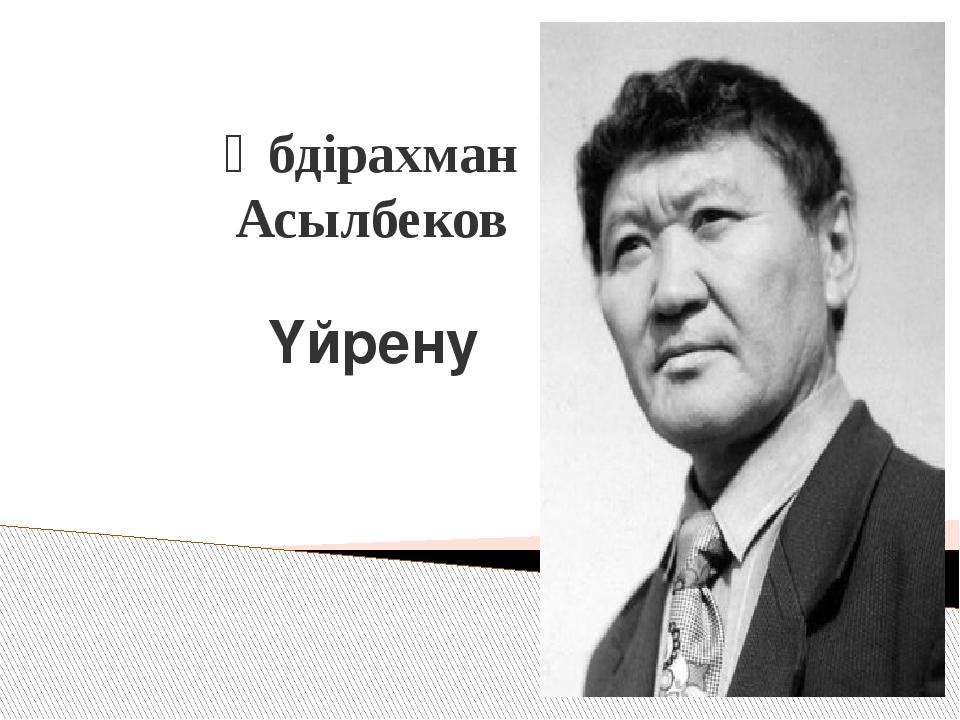 Әбдірахман Асылбеков Үйрену