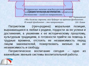 Историческое значение каждого русского человека измеряется его заслугами Роди