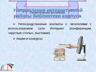 Направления интерактивной работы библиотеки корпуса  Непосредственные контак
