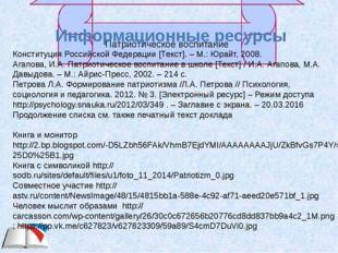 Информационные ресурсы Конституция Российской Федерации [Текст]. – М.: Юрайт,