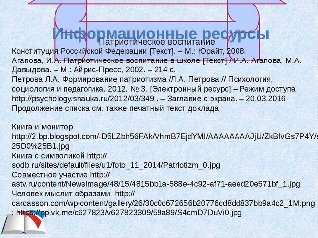 Информационные ресурсы Конституция Российской Федерации [Текст]. – М.: Юрайт,...