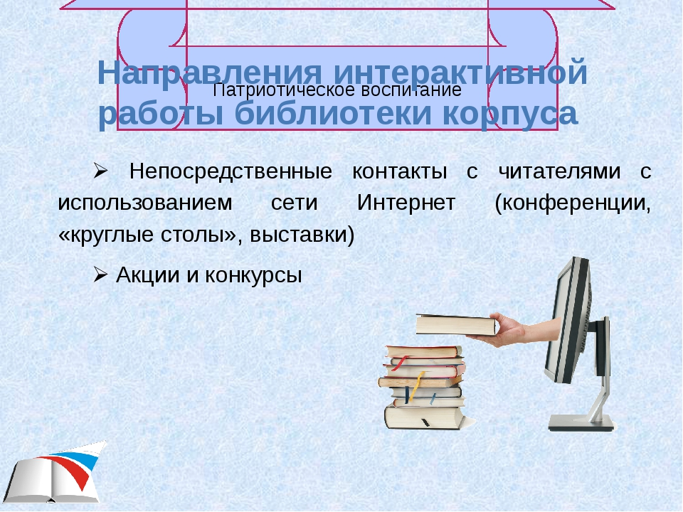Направления интерактивной работы библиотеки корпуса  Непосредственные контак...