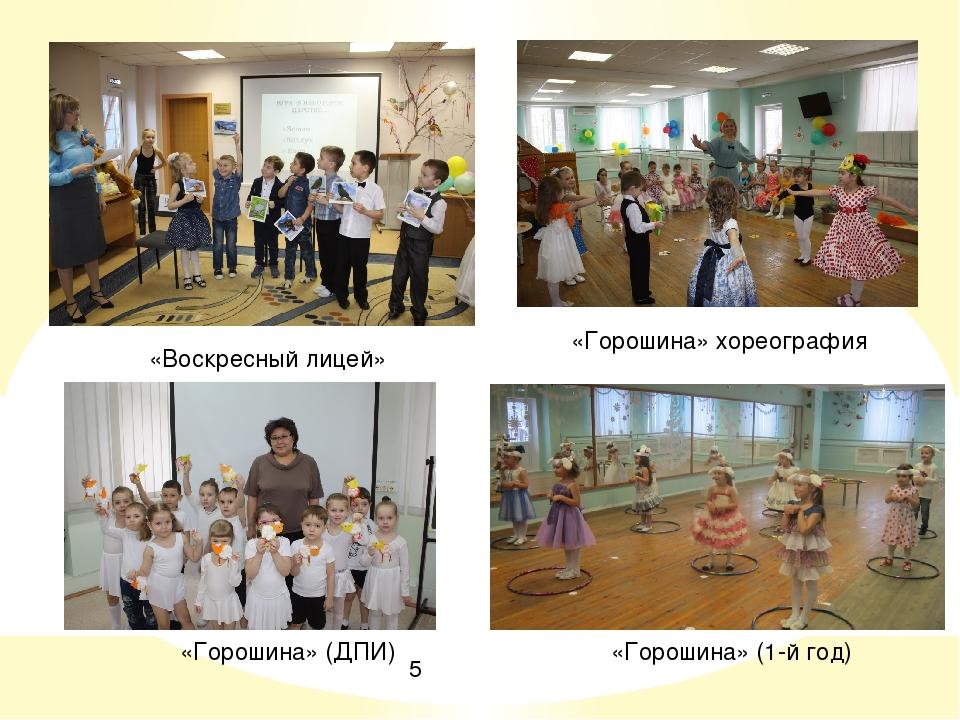 «Воскресный лицей» «Горошина» (1-й год) «Горошина» (ДПИ) «Горошина» хореография
