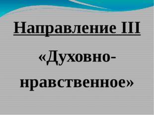Направление III «Духовно-нравственное»