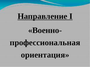 Направление I «Военно-профессиональная ориентация»