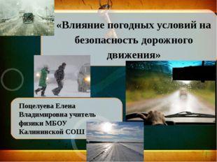 «Влияние погодных условий на безопасность дорожного движения» Поцелуева Елен