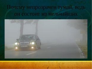 Почему непрозрачен туман, ведь он состоит из мельчайших капелек прозрачной во
