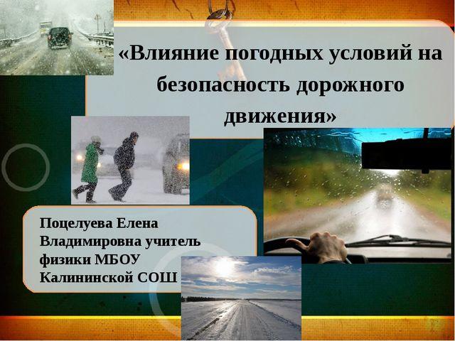 «Влияние погодных условий на безопасность дорожного движения» Поцелуева Елен...