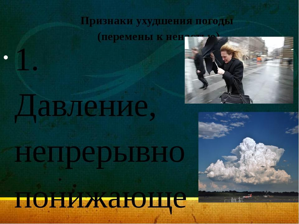 Признаки ухудшения погоды (перемены к ненастью) 1.   Давление, непрерывно...