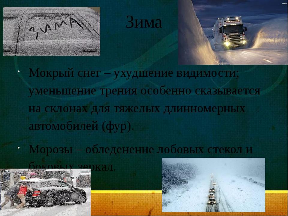 Зима Мокрый снег – ухудшение видимости; уменьшение трения особенно сказываетс...