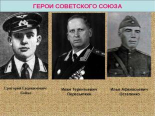 Григорий Евдокимович Бойко Иван Терентьевич Пересыпкин. Илья Афанасьевич Оста