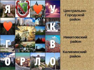Калининский район Никитовский район Центрально- Городской район