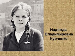 Надежда Владимировна Курченко