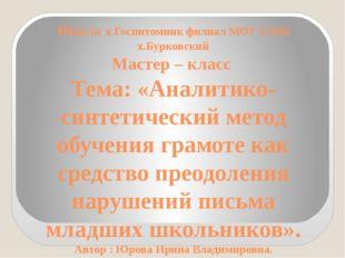 Школа х.Госпитомник филиал МОУ СОШ х.Бурковский Мастер – класс Тема: «Аналити
