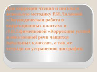 Для корреции чтения и письма я использую методику Р.И.Лалаевой «Логопедическа