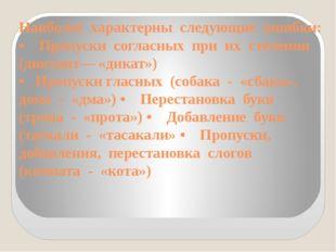 Наиболее характерны следующие ошибки: • Пропуски согласных при их с