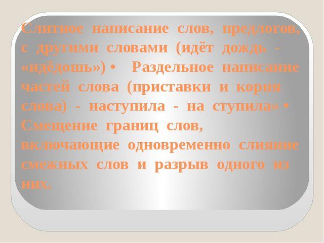 Слитное написание слов, предлогов, с другими словами (идёт дождь -...