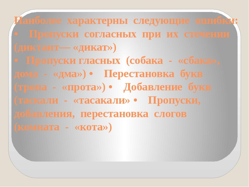 Наиболее характерны следующие ошибки: • Пропуски согласных при их с...