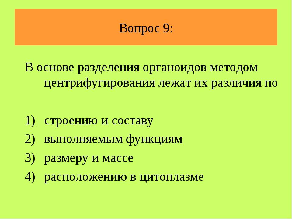 Вопрос 9: В основе разделения органоидов методом центрифугирования лежат их р...