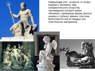 Скульптура (лат . sculptura, от sculpo - вырезать, высекать), вид изобразител