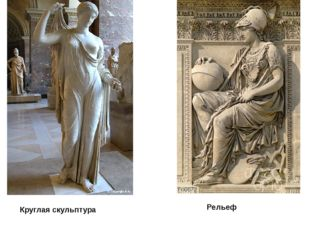 Круглая скульптура Рельеф