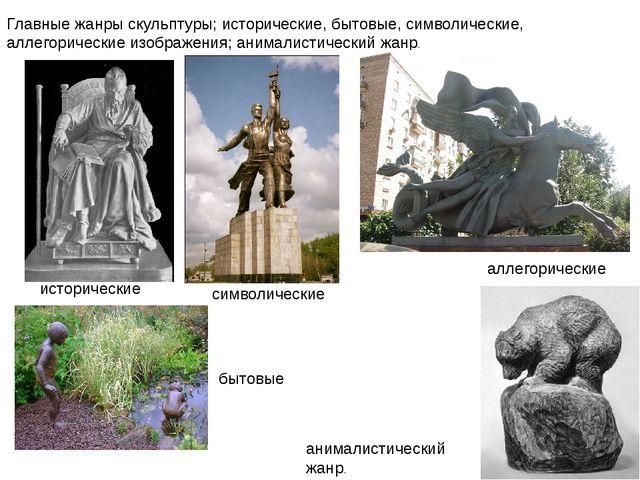 Главные жанры скульптуры; исторические, бытовые, символические, аллегорически...