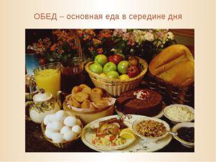 ОБЕД – основная еда в середине дня