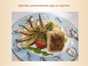 Красиво разложенная еда на тарелке