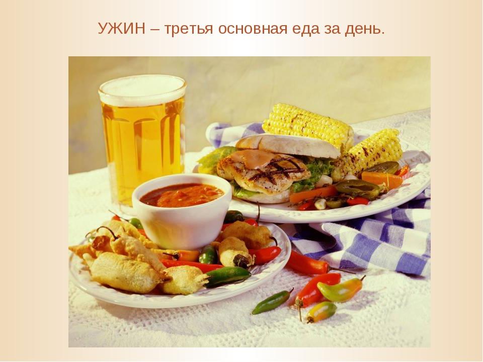 УЖИН – третья основная еда за день.