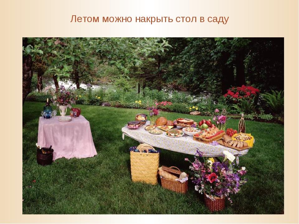 Летом можно накрыть стол в саду