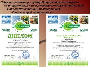 Одна воспитанница - призёр Всероссийского конкурса «Инструментальные исследо