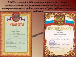В 2012г. учащийся 10 класса стал призёром (1 место) муниципального конкурса и