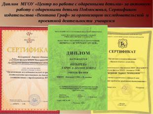 Диплом МГОУ «Центр по работе с одаренными детьми» за активную работу с одарен