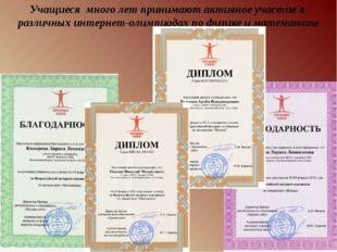 Учащиеся много лет принимают активное участие в различных интернет-олимпиадах