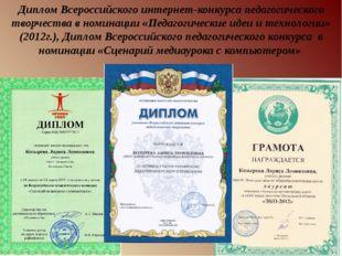Диплом Всероссийского интернет-конкурса педагогического творчества в номинаци