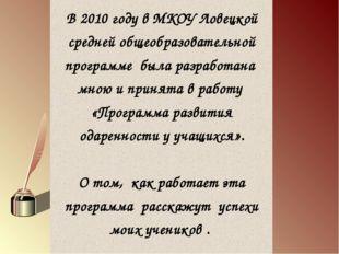 В 2010 году в МКОУ Ловецкой средней общеобразовательной программе была разраб