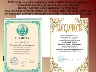 В 2011году по моей инициативе на базе МКОУ Ловецкая средняя общеобразовательн