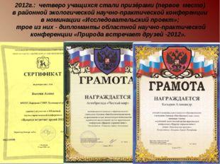 2012г.: четверо учащихся стали призёрами (первое место) в районной экологичес