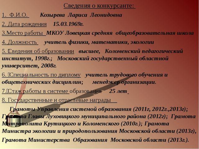 Сведения о конкурсанте: 1. Ф.И.О. Козырева Лариса Леонидовна 2. Дата рождения...