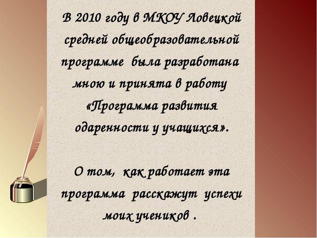 В 2010 году в МКОУ Ловецкой средней общеобразовательной программе была разраб...