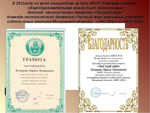 В 2011году по моей инициативе на базе МКОУ Ловецкая средняя общеобразовательн...
