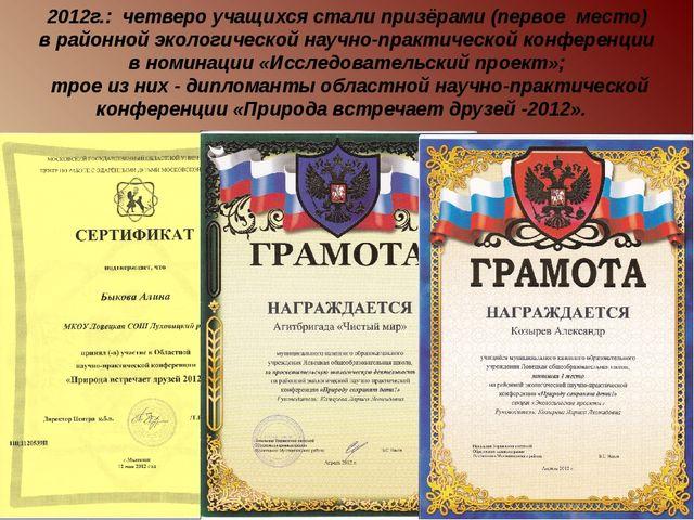 2012г.: четверо учащихся стали призёрами (первое место) в районной экологичес...