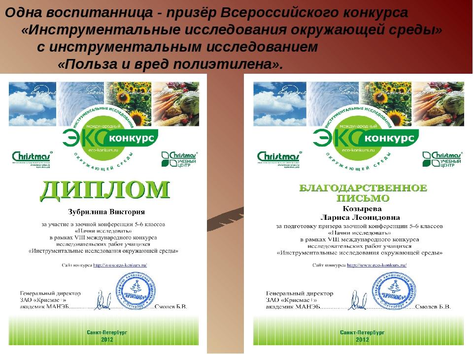 Одна воспитанница - призёр Всероссийского конкурса «Инструментальные исследо...